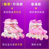 直排溜冰鞋兒童可調男童女童閃光輪滑鞋全套旱冰鞋初學者 NMS 露露日記