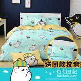 床包被套組 三件式單人薄被套床包組/白白日記-歡樂派對時光藍/美國棉授權品牌[鴻宇]台灣製2082