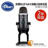美國 Blue Yeti X 電容式 USB 麥克風 最新旗艦麥克風 電競/直播/播客設計保固二年/隨插即用