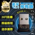 【藍牙5.0!迷你藍芽接收器】USB接收器 藍牙耳機 藍牙適配器 藍牙接收器 藍牙傳輸器