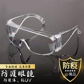 【台灣製正版現貨!高抗UV防護眼罩】護目鏡 勞保防飛濺 防風沙 防飛沫 打磨護目