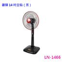 雄獅 14吋立扇 LN-1466 ◆三段風速◆左右各45度擺頭◆台灣製造