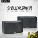 【EAGLE】10吋全音域頂級廂房喇叭ES-K10
