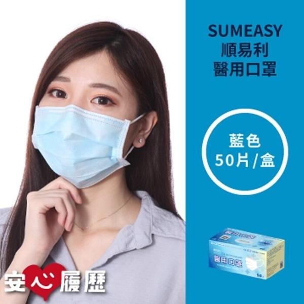 【順易利】盒裝醫用三層口罩 成人(50入/盒)台灣國家隊 雙鋼印 #原廠盒裝+膜