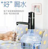 純凈水桶壓水器桶裝水抽水器飲水桶飲水機家用小型迷你自動上水消費滿一千現折一百