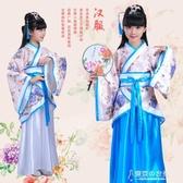 兒童漢服古裝演出服女童古代服裝仙女公主古典舞蹈表演服攝影服飾 【東京衣秀】
