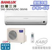 【佳麗寶】-含標準安裝(台灣三洋SANLUX)變頻冷暖分離式一對一冷氣(約適用4-6坪)SAE-36VH6/SAC-36VH6