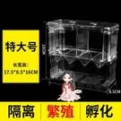 孵化隔離箱 孔雀魚孵化盒小型魚繁殖盒魚缸非壓克力隔離盒產卵孵化產房箱小魚