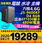 打卡雙重送 2020全新 I5-9600K 4.6G六核電競水冷主機8G+240G SSD硬碟480W限量送2G獨顯