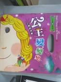 【書寶二手書T3/少年童書_NFQ】公主變變變:立體面具書_葉家雯