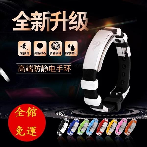 新款防靜電手環無線消除靜電手環去除人體靜電硅膠手環 - 風尚3C