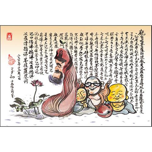 【台製拼圖】游景翔創作-夜光-波若波羅蜜多心經-笑達摩 (1000片) K01-003