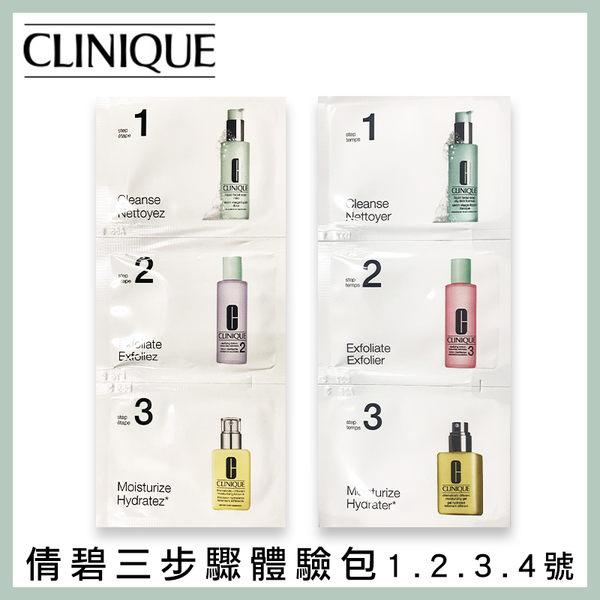 【壓箱寶】CLINQUE 倩碧 三步驟體驗包 洗面膠/潔膚水/還原潤膚露/還原潤膚膠1.23.4號