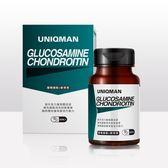 UNIQMAN-葡萄糖胺+軟骨素(60顆/瓶)
