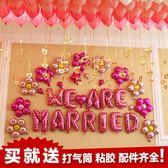 結婚慶用品鋁膜箔生日派對布置婚禮婚房裝飾品字母氫氣球套餐