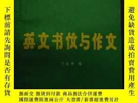 二手書博民逛書店英文書信與作文罕見英漢對照 中文繁體Y109818 何兼瀾編