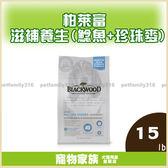 寵物家族-柏萊富 功能性全齡 滋補養生配方(鯰魚+珍珠麥)15LB