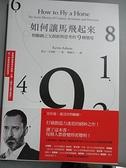 【書寶二手書T9/心理_CXA】如何讓馬飛起來-物聯網之父創新與思考的9種態度_凱文.艾希頓