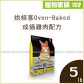 寵物家族-【買大送小】烘焙客Oven-Baked-成貓雞肉配方5lb-送烘焙客貓系列2.5lb*1(口味隨機)