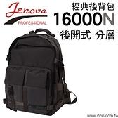 【聖影數位】Jenova 吉尼佛 16000N 指南針休閒後背式系列攝影背包 可放15吋筆電 附防雨罩 可掛腳架
