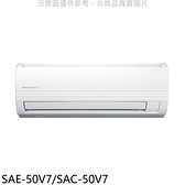 SANLUX台灣三洋變頻分離式冷氣8坪SAE-50V7/SAC-50V7
