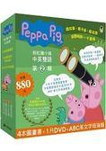 Peppa Pig粉紅豬小妹.第2輯(四冊中英雙語套書 中英雙語DVD)
