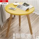茶几 茶幾簡約現代小戶型客廳沙發邊幾家用小型創意桌子臥室床頭小圓桌 LX 【99免運】