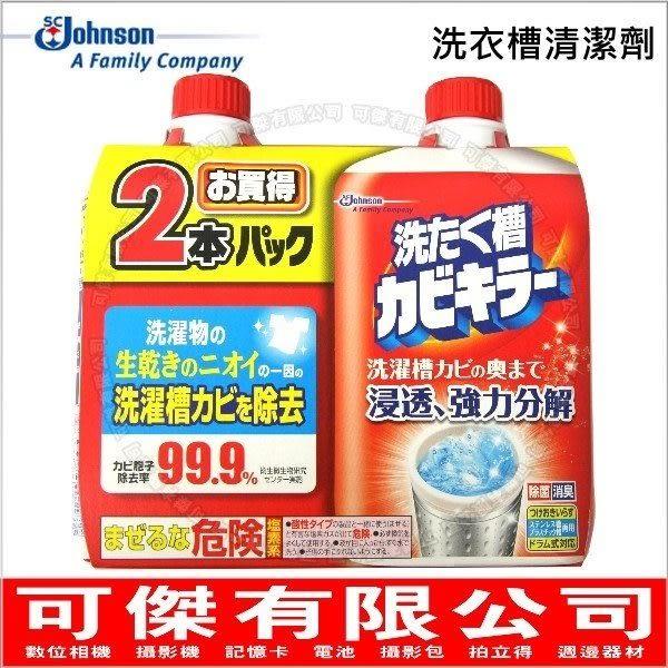 可傑 日本莊臣 SC johnson 雙效石鹼洗衣槽清潔劑 550g×2入
