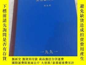 二手書博民逛書店罕見實用眼科雜誌1991年Y257107 中國醫科大學 七二一二