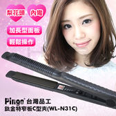 Pingo台灣品工鈦金 特窄板C型夾 (WL-N31C)