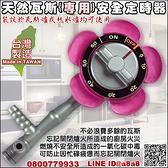 天然瓦斯安全定時器(天然瓦斯專用)【3期0利率】【本島免運】