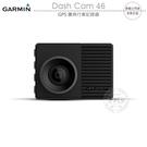 《飛翔無線3C》GARMIN Dash Cam 46 GPS 廣角行車記錄器│公司貨│含16G記憶卡 紀錄器