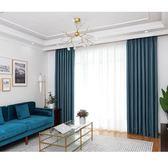 現代飄窗成品窗簾掛鉤防曬布料隔熱遮陽全遮光布臥室清倉 YI572 【123休閒館】