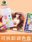 馬利固體水彩顏料套裝初學者兒童手繪透明水彩畫工具套裝寫生分裝馬力固體顏料 交換禮物