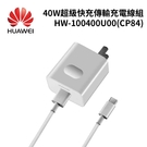 HUAWEI華為 原廠40W超級快充10V/4A旅充器+5A TypeC 傳輸充電線組(台灣公司貨)