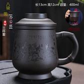 紫砂杯帶蓋內膽過濾辦公茶杯家用喝茶刻字泡茶杯陶瓷個人水杯定制 卡布奇诺