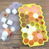 家用鉑金硅膠冰格帶蓋創意無毒自制蜂窩型制冰盒子做冰塊模具有蓋【全館85折任搶】