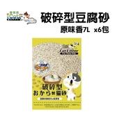 寵喵樂-破碎型豆腐砂-原味香6L*6-箱購