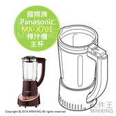 【配件王】日本代購 Panasonic 國際牌 MX-X701 榨汁調理機 果汁機 主杯 部品 耗材 不含主機
