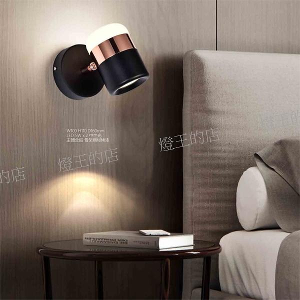 【燈王的店】北歐風 LED 5W*2 壁燈1燈 樓梯燈 床頭燈 301-98055-1