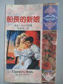 【書寶二手書T1/言情小說_NMG】船長的新娘_凱蒂馬汀