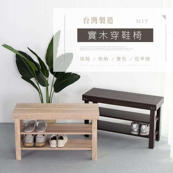 【IDEA】北歐實木加厚款穿鞋椅 鞋櫃 鞋架 鞋盒 玄關櫃 邊櫃 置物架 收納架 儲物櫃【SC-001】二色