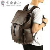限時8折秒殺後背包雙肩包男旅游包時尚潮流男士背包大容量PU皮包包正韓學生書包