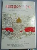 【書寶二手書T2/宗教_PHW】耶路撒冷三千年_賽門.蒙提費歐里