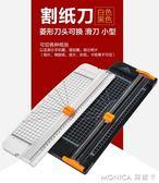 切紙機909系列A4切紙刀割紙刀裁紙刀切刀滑刀黑色款帶尺切紙 莫妮卡小屋YXS