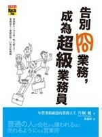 二手書博民逛書店 《告別冏業務,成為超級業務員-RICH 174》 R2Y ISBN:9861852832│片桐健