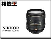 ★相機王★Nikon AF-S DX 16-80mm F2.8-4 E ED VR〔拆鏡版〕平行輸入