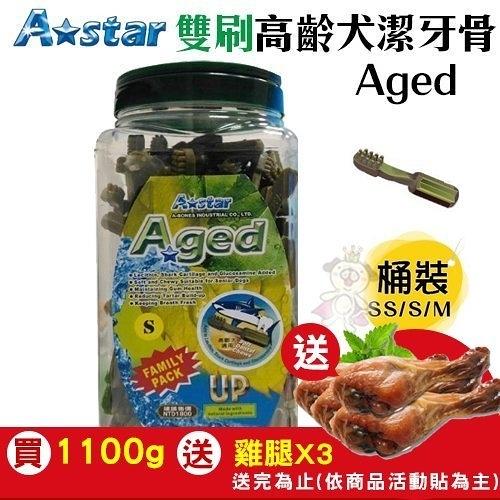 *WANG*【買就送雞腿X3】A-Star Bones Aged雙刷高齡犬潔牙骨 SS|S|M號 1100g 桶裝 犬用潔牙骨