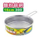 麵粉篩網 30目*16cm...