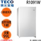 限量【TECO東元】99L 小鮮綠 新一級節能單門冰箱 R1091W 免運費送基本安裝